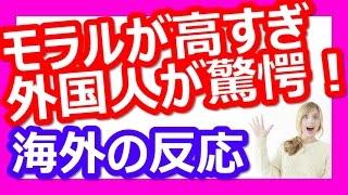 日本人のモラルの高さに外国人が驚愕!【海外の反応】 今回ご紹介する映...
