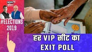 हर VIP सीट का EXIT POLL: क्या है VIP सीटों का हाल?   विश्लेषण Amish Devgan के साथ
