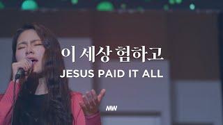 이 세상 험하고 - 마커스워십 | 소진영 인도 | Jesus paid it all