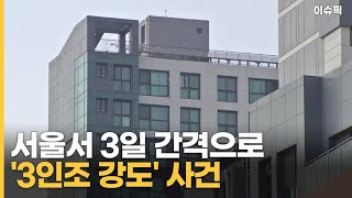 """서울서 3일 간격으로 '3인조 강도' 사건 경찰 """"두 …"""