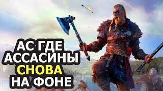 Assassin's Creed Valhalla - Наконец-то игра про Ассасинов (Нет)