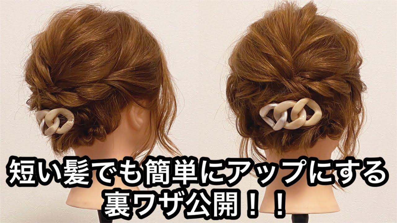 短い髪でも簡単にアップにする裏ワザ公開!!