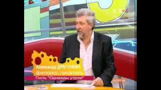 Русский язык - основа всех языков (лингвист Драгункин)