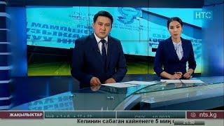 #Жаңылыктар / 23.10.18 / НТС / Кечки чыгарылыш - 21.30 / #Кыргызстан