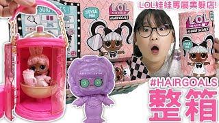 【玩具】大量開箱!有頭髮的LOL驚喜美髮屋,LOL驚喜娃娃專屬美髮店[NyoNyoTV妞妞TV玩具]