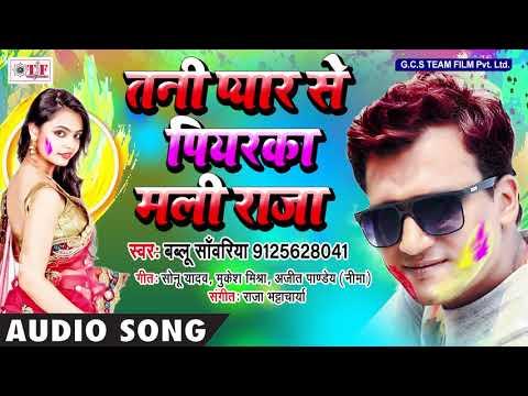 Bablu Sawariya Hit Holi Song !! Tani Pyarse Piyarka Mali Raja !! Bhojpuri Holi Song 2018