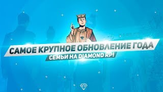 Самое крупное обновление года - Семьи на Diamond RP!