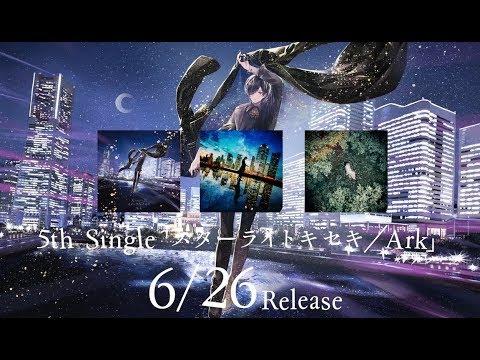 ?【5th Single】『スターライトキセキ/Ark』 天月-あまつき- 【クロスフェード】