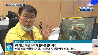"UN 방재안전도시 인증..""재난 안전 공인""   202…"