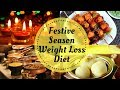 Weight Loss Tips and Tricks | Healthy Diwali Snacks | Festive Season Do's & Don'ts
