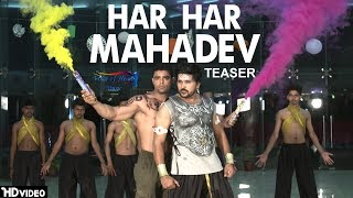 Har Har Mahadev ( Teaser ) | Upcoming New Hindi Songs 2018 | Sanjeev Choudhary, Arjun Pandit