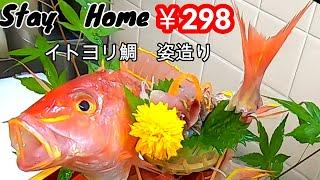 【Stay Home】お手軽な298円のイトヨリ鯛をさばいて姿盛り