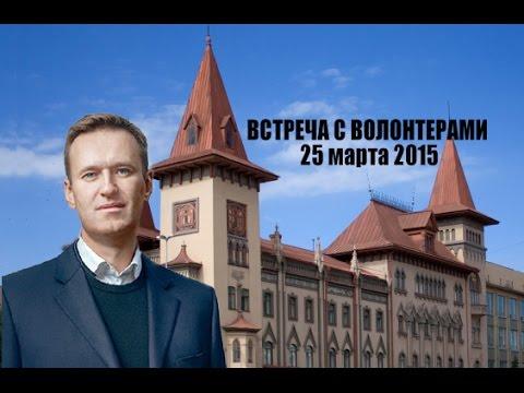 Встреча Навального с волонтерами в Саратове. Прямая трансляция