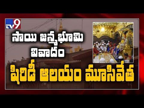 Controversy Erupts Over Sai Baba's Birthplace : Shirdi - TV9