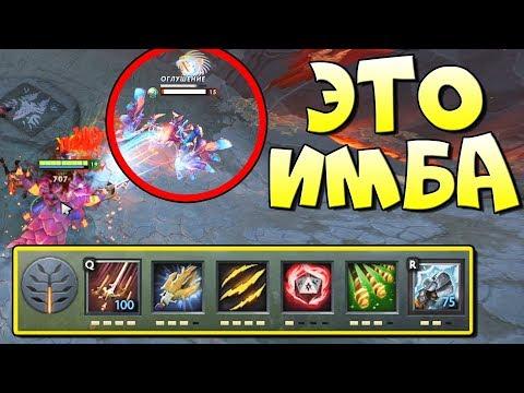 видео: ИМБА СОЧЕТАНИЕ СКИЛЛОВ! legends of dota [custom week]