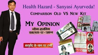 Sanyasi ayurveda steroid test do steroids lower your sperm count