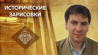 Исторические зарисовки   Микенская цивилизация   Доцент МПГУ Андрей Можайский