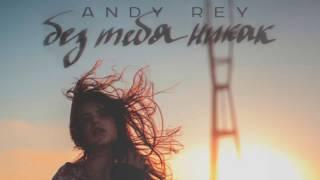 Andy Rey - Без Тебя Никак