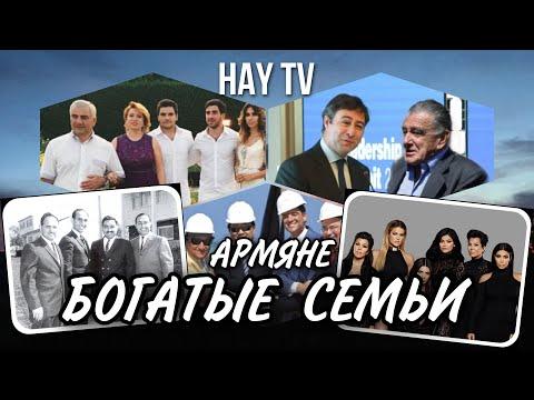 5 богатых армянских семей в мире