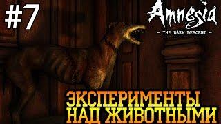 Амнезия (Amnesia: The Dark Descent) - серия 7: Эксперименты над животными