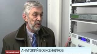 Город Реж подключили к федеральной сети цифрового телевидения