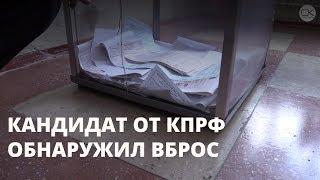 Выборы-2017. Кандидат от КПРФ обнаружил вбросы на выборах