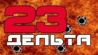 ДЕЛЬТА (РЫБНАДЗОР) 23 серия. БОЕВИК,КРИМИНАЛ