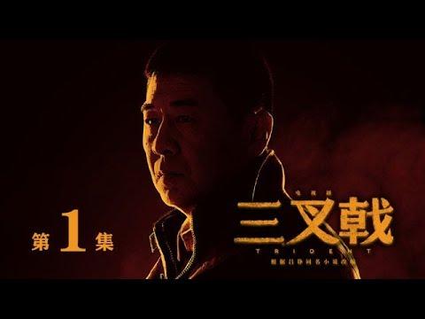 三叉戟 01   TRIDENT 01 (陳建斌、董勇、郝平等主演)