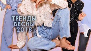 Тренды Весны 2018 | Лайфхаки