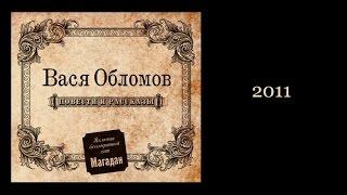 Вася Обломов - Повести и рассказы (весь альбом)