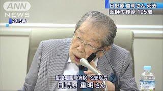 100歳をすぎてからも医師や作家として活躍した日野原重明さんが18日朝に...