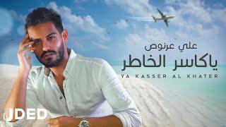 علي عرنوص - ياكاسر الخاطر (حصرياً) | 2020