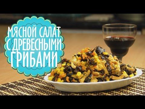 Рецепт Кулинарный класс Мясной салат с древесными грибами