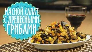 [Кулинарный класс] Мясной салат с древесными грибами