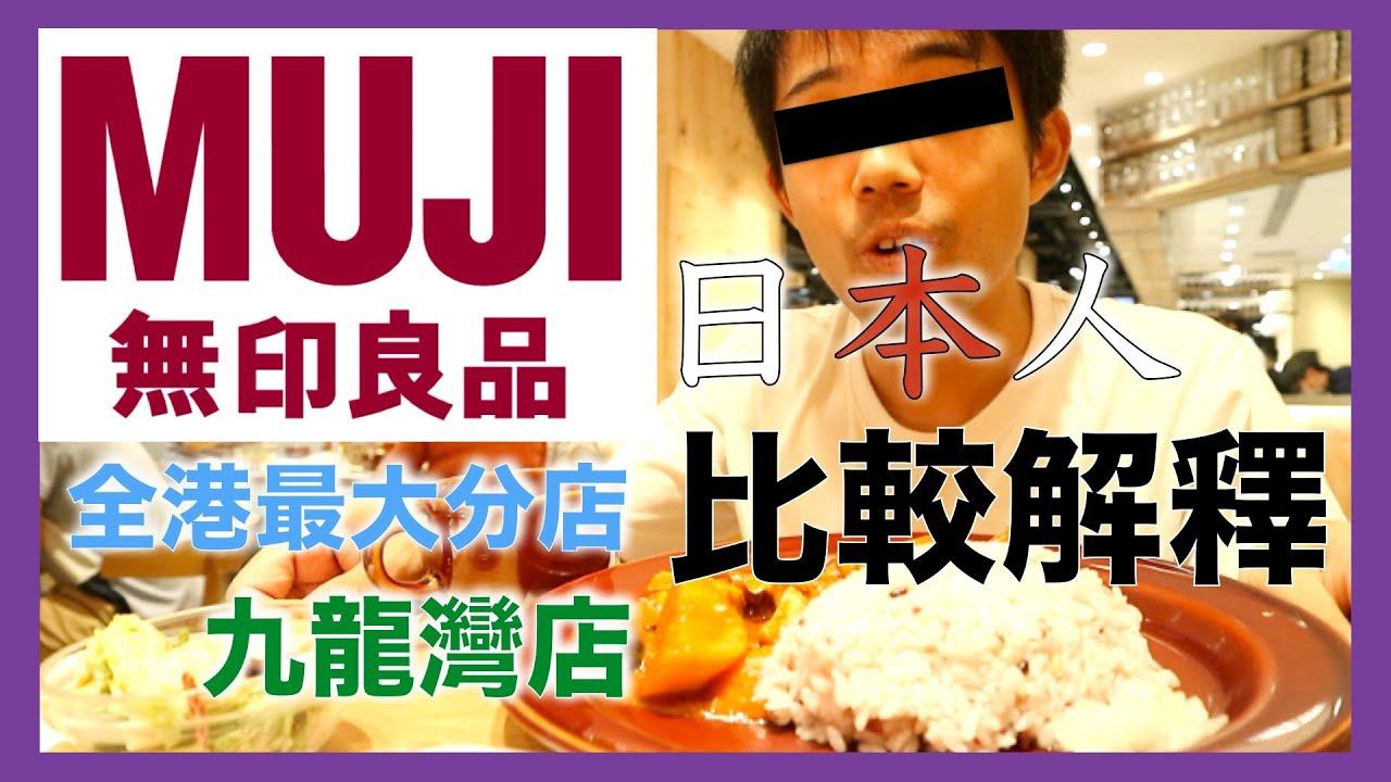 【香港最大MUJI開幕】日本人用廣東話解釋下同日本MUJI有咩分別啊? 香港最大店舗最速レビュー! 無印良品 MUJI 九龍灣店