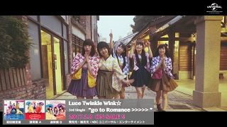 【Luce Twinkle Wink☆】「go to Romance>>>>>」PV -short ver.- (第2弾)