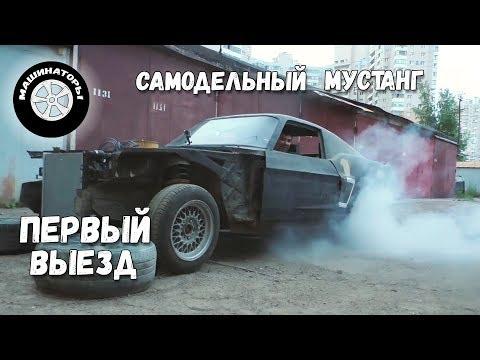 Самодельный Мустанг / ПЕРВЫЙ ВЫЕЗД!!!