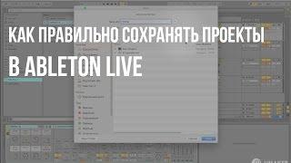 Как правильно сохранять и пересылать проекты Ableton live