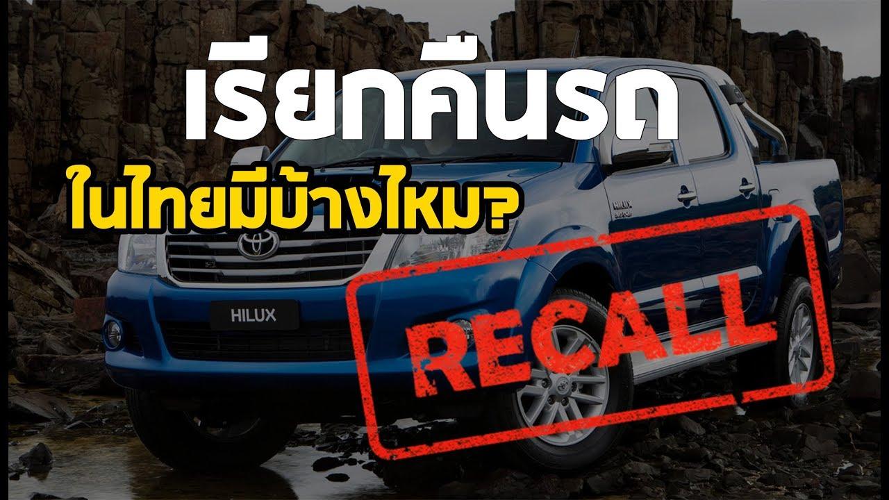 เรียกคืนรถ Recall คืออะไร? ในไทยมีกับเขาบ้างไหม?   MZ Crazy Cars