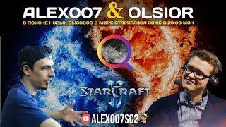 Alex007 + Olsior: В поиске новых вызовов в мире StarCraft II