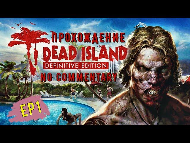 Dead Island (видео)