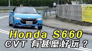 【K-Car Review】Are you kidding me?CVT 自動波 Honda S660 有咩好玩呀? | 拍車男 Auto Guyz Relation《CC中字》