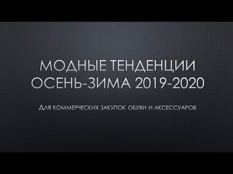 Модные тренды Осень-Зима 2019-2020 в обуви и аксессуарах