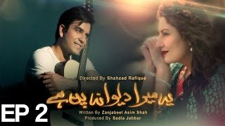 Yeh Mera Deewanapan Hai - Episode 2 | ATV - Best Pakistani Dramas
