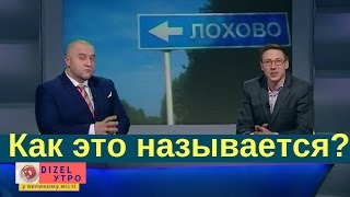 Как будут называться города украины | Дизель Утро