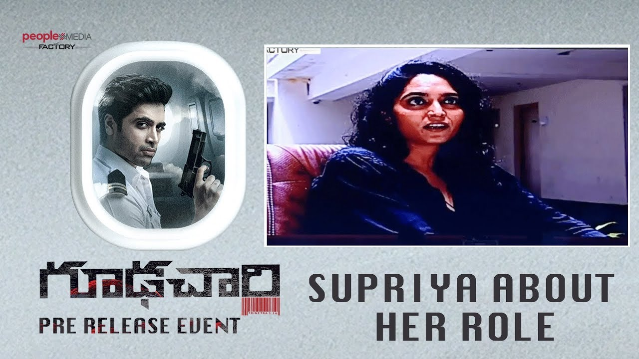 Supriya About Her Role at #Goodachari Pre Release Event | Adivi Sesh | Sobhita Dhulipala