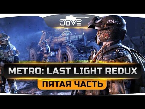 Джов проходит Metro: Last Light Redux #5. ФИНАЛ. Хороший или плохой?