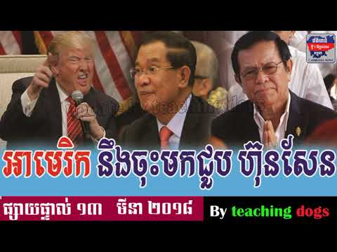 Cambodia News 2018 | RFA Khmer Radio 2018 | Cambodia Hot News | Night, On Tuesday 19 MARCH 2018