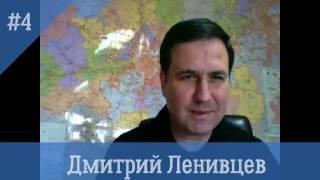 Дмитрий Ленивцев: Что должен изучать специалист по таможенным операциям