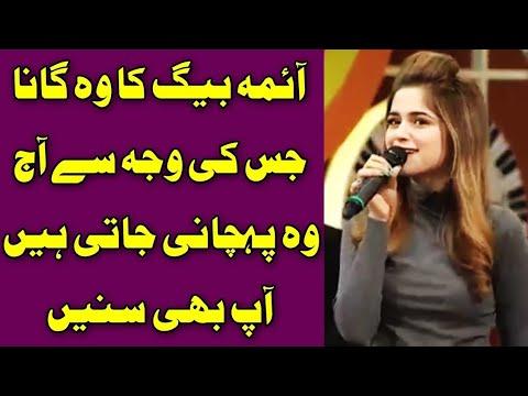 Aima Baig new Concert in Islamabad